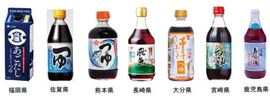 九州のめんつゆ味くらべ
