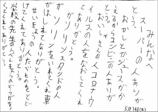 ありがとうの手紙の一例