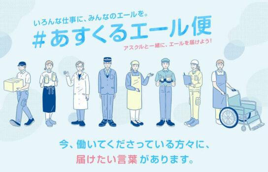 20200611asukul 544x349 - アスクル/事業若手発案プロジェクト「あすくるエール便」