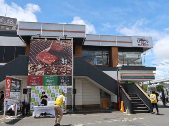 20200611k1 544x407 - ワタミ/和牛焼肉食べ放題「上村牧場」でファミリー層獲得へ