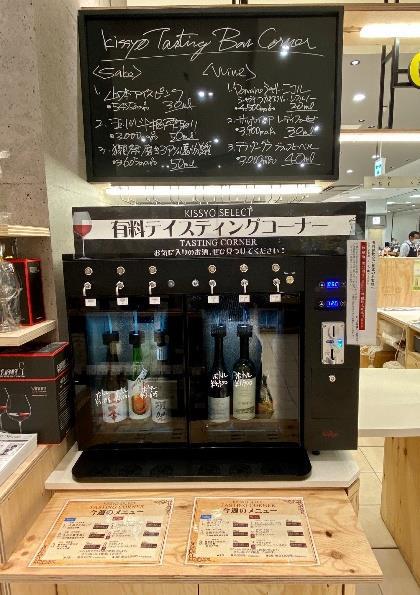 お酒のテイスティングマシン