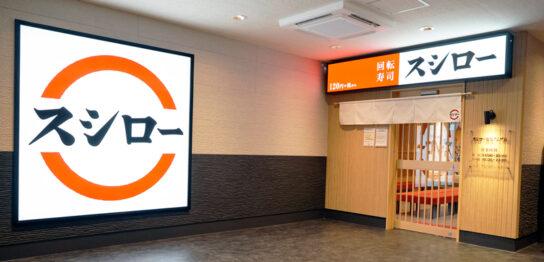 西日本最大で最も多くの座席数を有する店舗