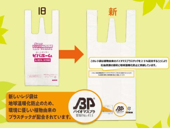 新しいレジ袋