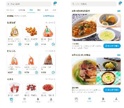 イトーヨーカドー ネットスーパーアプリ