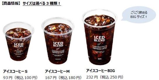 アイスコーヒーをリニューアル
