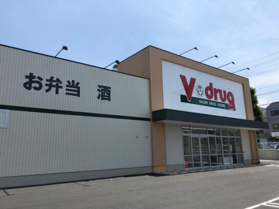 V・drugつつじが丘店
