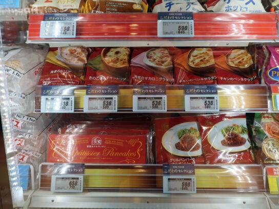 「帝国ホテルキッチン」の冷凍食品