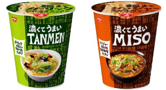 20200618seven1 544x294 - セブン&アイ/カップ麺「日清 濃くてうまい TANMEN・MISO」発売