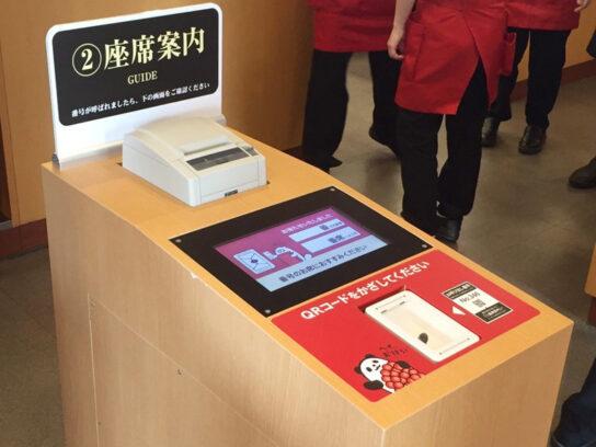 20200618susi2 544x408 - スシロー/有楽町に都市型店舗「自動案内・オートウェイター」導入