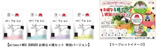 mitasu×MOS BURGERお得な4種セット