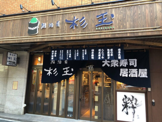 20200623susi1 544x409 - スシロー/千葉県初 「鮨・酒・肴 杉玉 浦安」ランチも提供