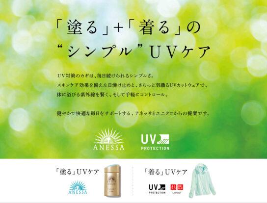 UVカットウエアとアネッサの共同販促
