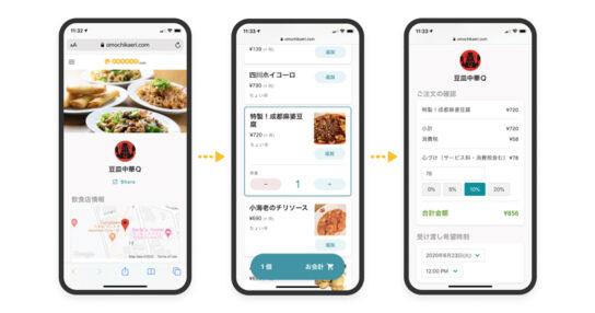 「おもちかえり.com」利用者画面