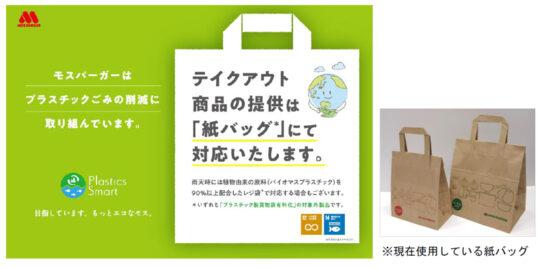 テイクアウト用「紙バッグ」を無料提供継続