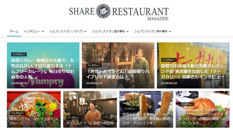 20200625share - 吉野家HD/間借り専門メディア「シェアレストランマガジン」