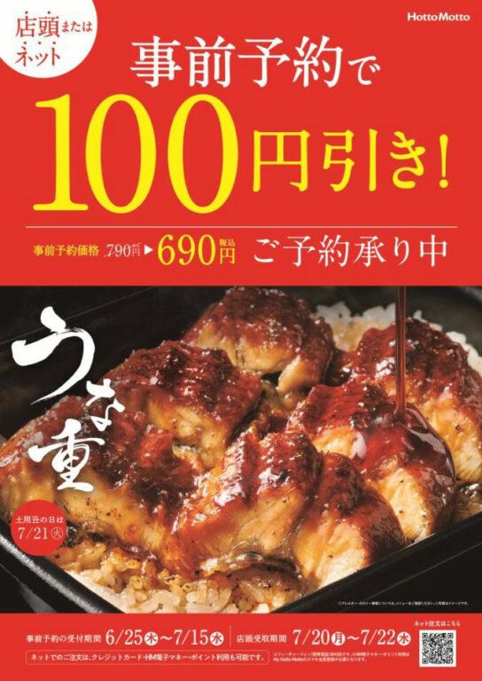 100円引きの告知