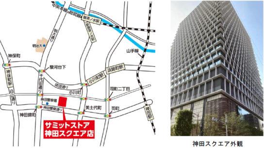 サミットストア 神田スクエア店
