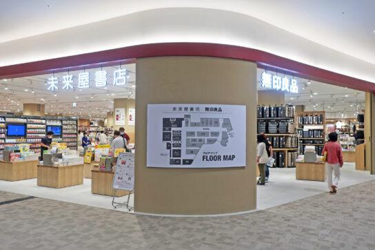 未来屋書店と無印良品