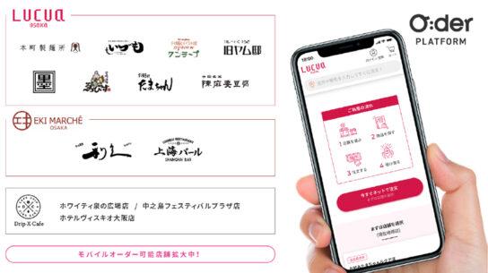 JR西日本商業施設に「モバイルオーダー」導入