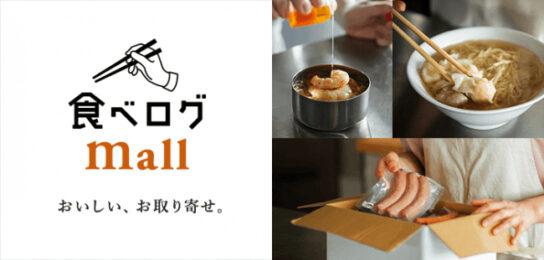 20200629kakaku 544x260 - カカクコム/お取り寄せグルメEC「食べログモール」開始
