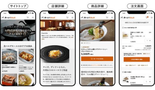 20200629kakaku2 544x318 - カカクコム/お取り寄せグルメEC「食べログモール」開始