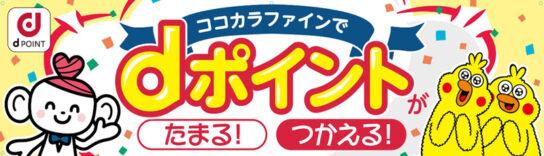 20200630kokokara 544x156 - ココカラファイン/グループ約1300店舗に「dポイント」導入