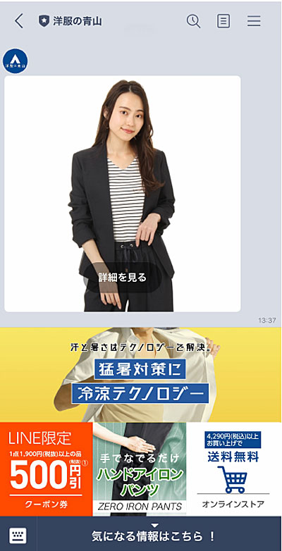 20200701aoyama - 青山商事/LINE公式アカウント開設、店舗・ECへ総客