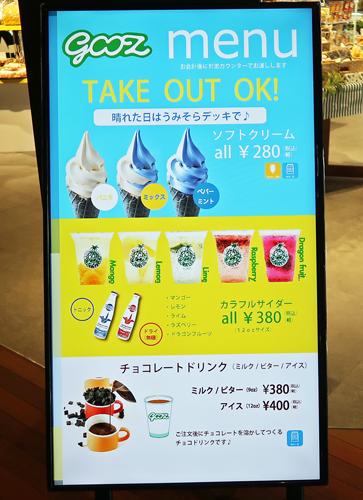 横浜の海と空をイメージしたソフトクリーム