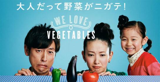 WE LOVE VEGETABLES