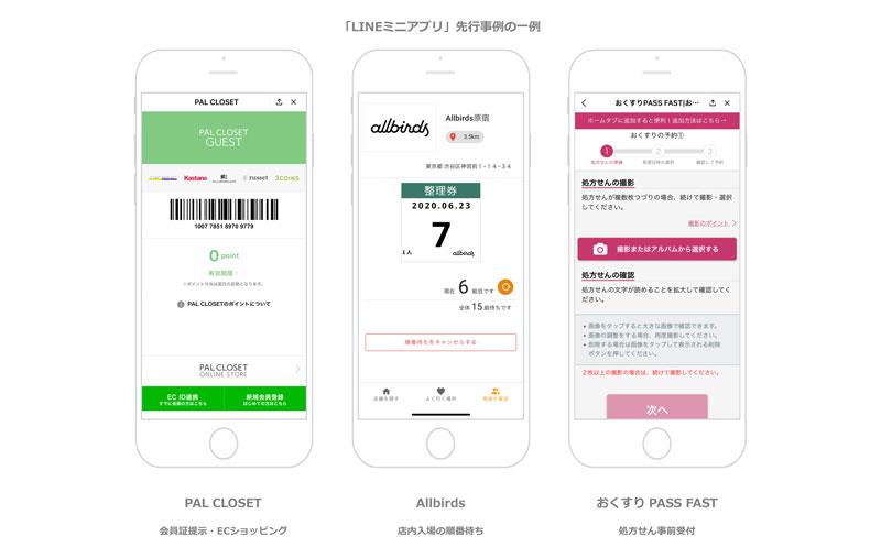 20200702line1 - LINE/LINE上で自社サービス展開「LINEミニアプリ」開始