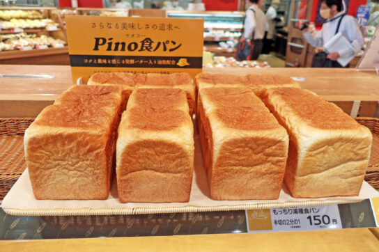 発酵バター使用の食パン