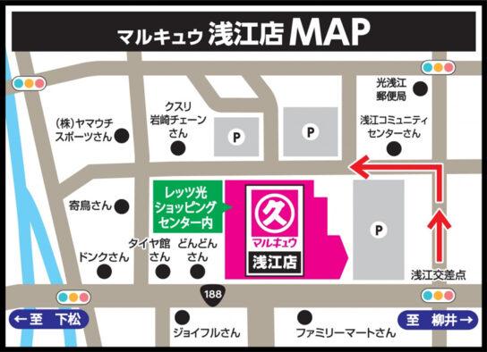マルキュウ浅江店