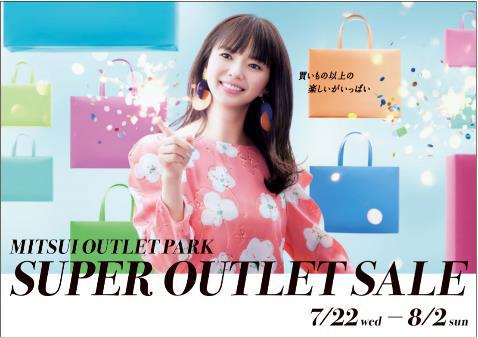 20200708mitui - 三井アウトレットパーク/滋賀竜王、マリンピア神戸、大阪鶴見で大型セール