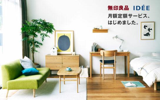 家具・インテリア用品の月額定額サービス