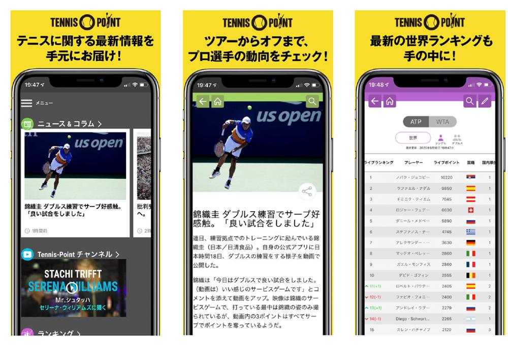 テニスファン向けアプリ