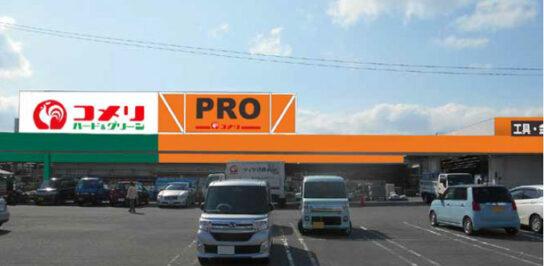 PRO鈴鹿白子店のイメージ