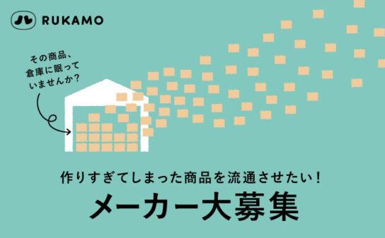 20200715rukamo 544x337 - Hamee/滞留在庫を流通させるEC「RUKAMO」で出品メーカー募集