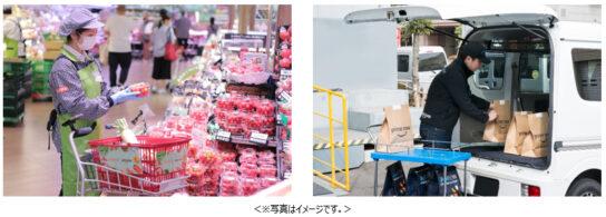 20200716ama1 544x195 - ライフ/アマゾンの「生鮮・惣菜配送プライムナウ」大阪で開始