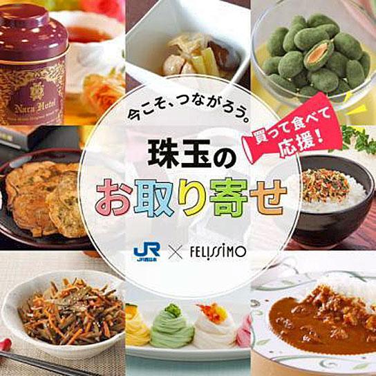20200716felissimo1 - JR西日本、フェリシモ/コロナ救済企画特設ページ開設