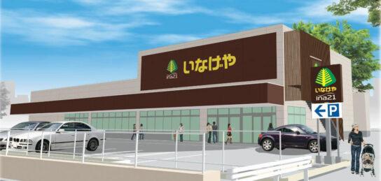 ina21 小平鈴木町店