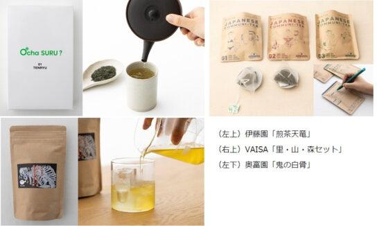 お茶を送料無料で購入できる
