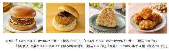大豆ミートの「かつバーガー・おにぎり・から揚げ」