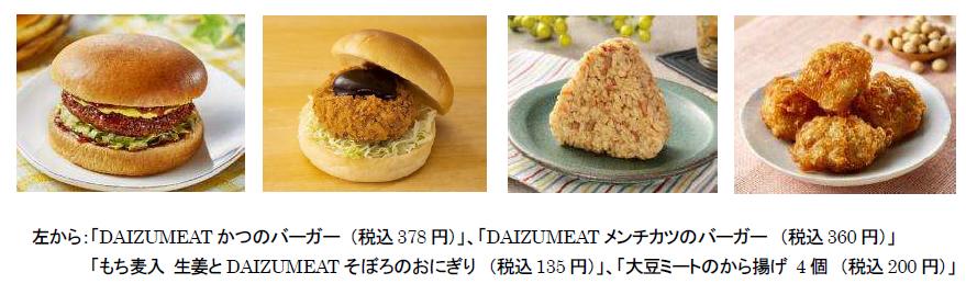 ローソン/大豆ミートの「かつバーガー・おにぎり・から揚げ」