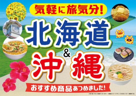 北海道&沖縄フェア