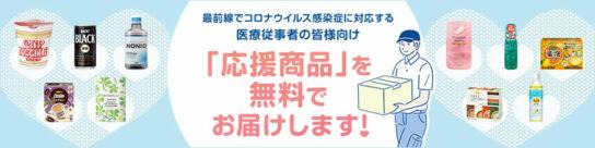 20200721asukul 544x136 - アスクル/医療従事者に「応援商品」無償配送