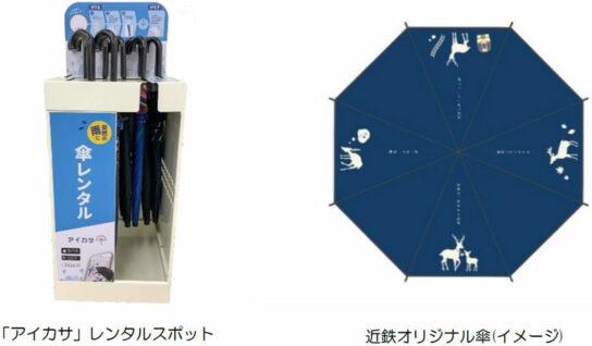 20200721kinntetsu 544x318 - 近鉄/近鉄奈良線全24駅、近鉄百貨店などで傘シェアリングサービス