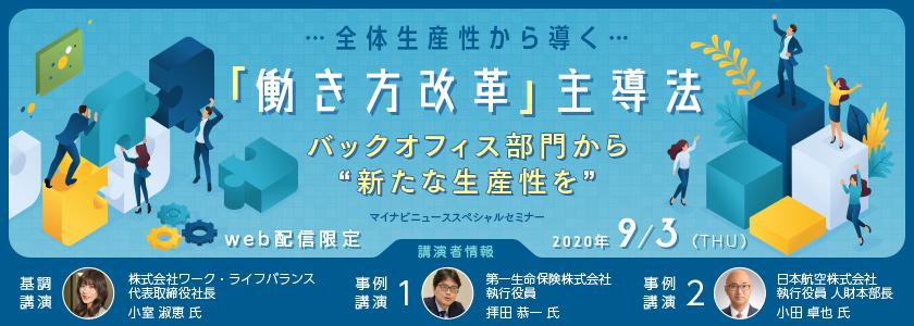 JAL、第一生命など登壇/バックオフィスからの働き方改革無料WEB開催