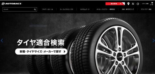 オートバックス公式ショッピングサイト