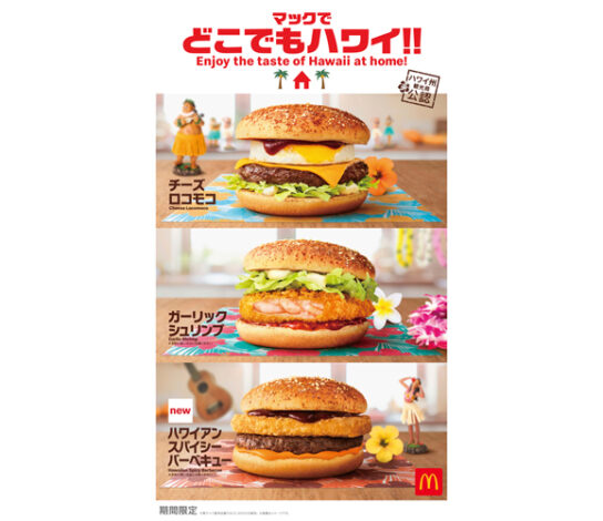 20200731mac1 544x470 - マクドナルド/ハワイ州観光局公認「ハンバーガー&パンケーキ」