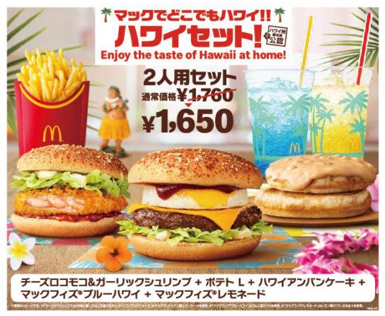 20200731mac3 544x446 - マクドナルド/ハワイ州観光局公認「ハンバーガー&パンケーキ」